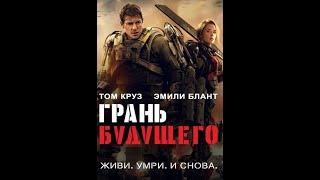 Уильям Кейдж спасает Риту Вратаски ... отрывок из фильма (Грань Будущего/Edge of Tomorrow)2014