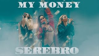 SEREBRO — My Money