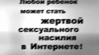 Защити детей от порно в сети - http://internetbezpeka.org.ua/