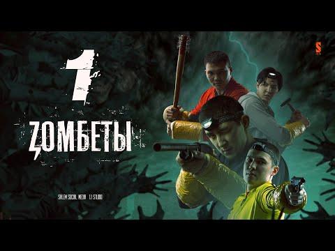 ПРЕМЬЕРА | Зомбеты | 1 серия