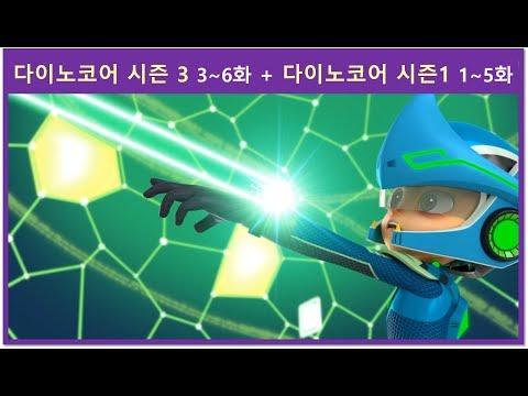 다이노코어 시즌3 | 3~6화 |...