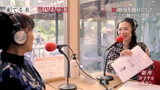 女優 東てる美さん(2) https://youtu.be/ac8EvaFKV-0 2018年3月8日放...