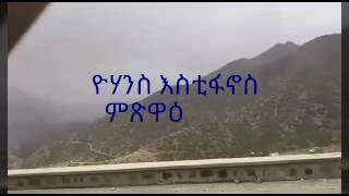 Tigray Tigrigna music