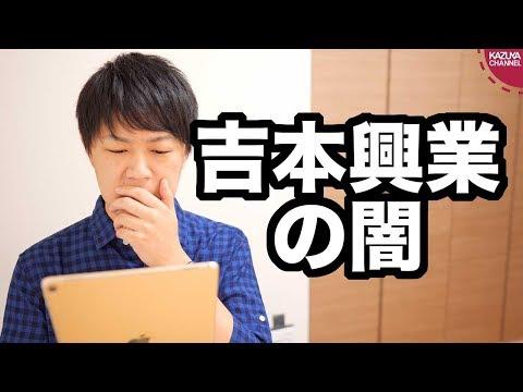 闇営業問題の宮迫博之さんと田村亮さんが会見 これ相当吉本興業にも問題あるだろ