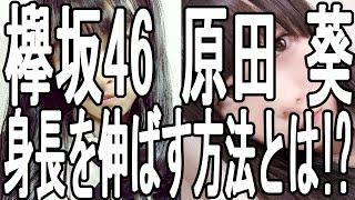 欅坂46 メンバー 原田 葵の身長を伸ばす方法とは 一体何か!? 欅坂46 公...