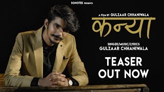 GULZAAR CHHANIWALA Kanya | Teaser | Latest Haryanvi songs Haryanavi 2019 | Sonotek