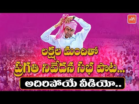Telangana Songs | CM KCR Pragathi Nivedana Sabha Song | KTR | Harish Rao | TRS | YOYO TV Channel