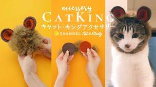 """'Cat King' Accessory ガオーッ!? にゃんこが猛獣になる """"キャット・キング"""" アクセサリー"""