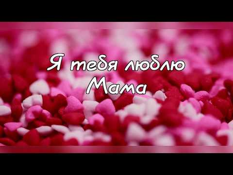 С ДНЕМ МАТЕРИ! Самое красивое музыкальное поздравление для любимой мамы!