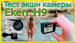 Тест экшн камеры Eken H9 4K / Test Action Camera Eken H9 4K