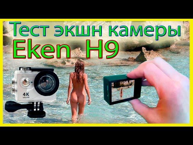 Тест экшн камеры с Алиэкспресс Eken H9 4K✓Test Action Camera
