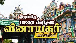 Manakula Vinayagar Temple, Pondicherry | Aalayangal Arputhangal I Tamilnadu Temples