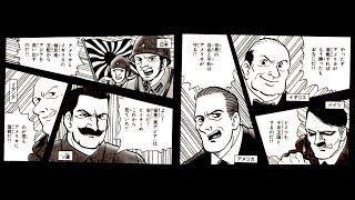 第二次世界大戦 World War II 漫画ver