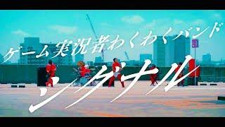 ゲーム実況者わくわくバンド『シグナル』MV thumbnail