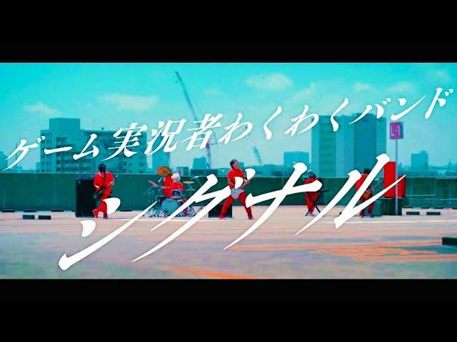 ゲーム実況者わくわくバンド『シグナル』MV