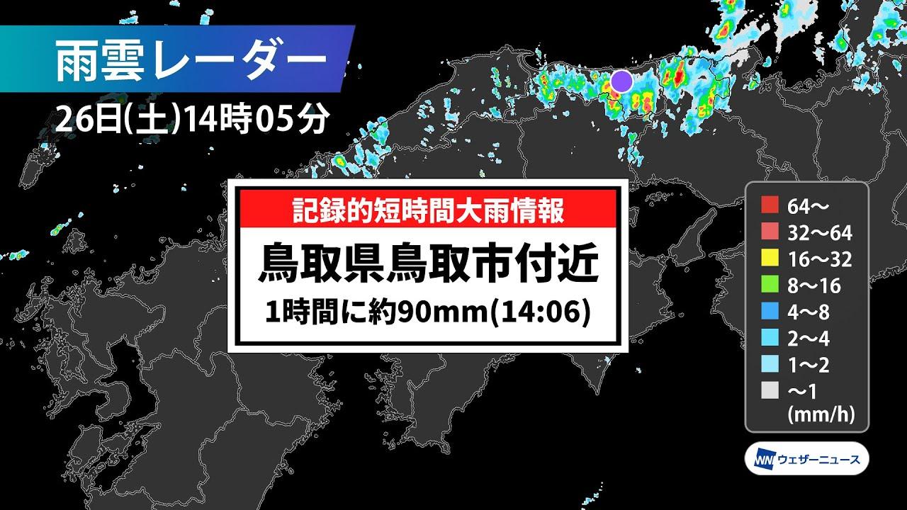 天気 気象庁 鳥取