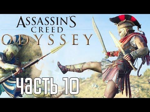 Assassin's Creed: Odyssey ► Прохождение на русском #10 ► МЕЖДУ ДОБРОМ И ЗЛОМ!