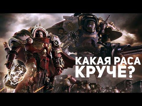 WH40K: Dawn of War 3 | Какая раса круче?