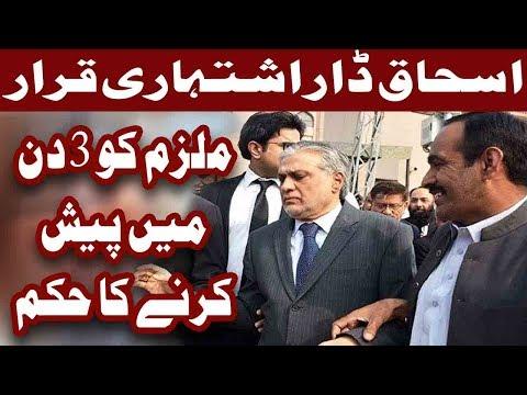 Court Declares Ishaq Dar Proclaimed Offender - 11 December 2017 - Express News