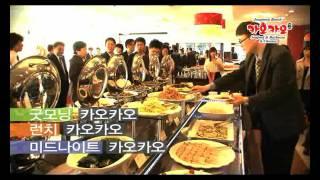 카오카오 뷔페 (kaokao buffet)