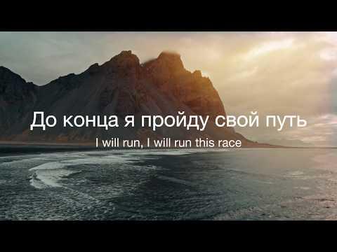 До конца я пройду свой путь/I will run this race - Kristene Muller//Наталья Доценко/КК, Новосибирск