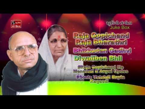 Bhikhudan Gadhvi | Diwaliben Bhil | Raja Gopichand Raja Bharathri | All Time Hits