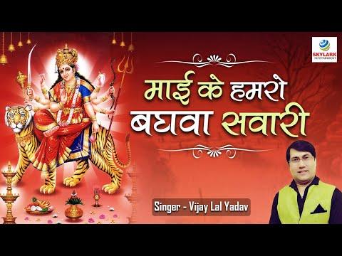 Mai Ke Humro Bagwa Sawari By Vijay Lal Yadav