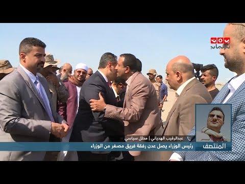 رئيس الحكومة يعود إلى عدن مع 6 وزراء بينما منع اخرون من العودة