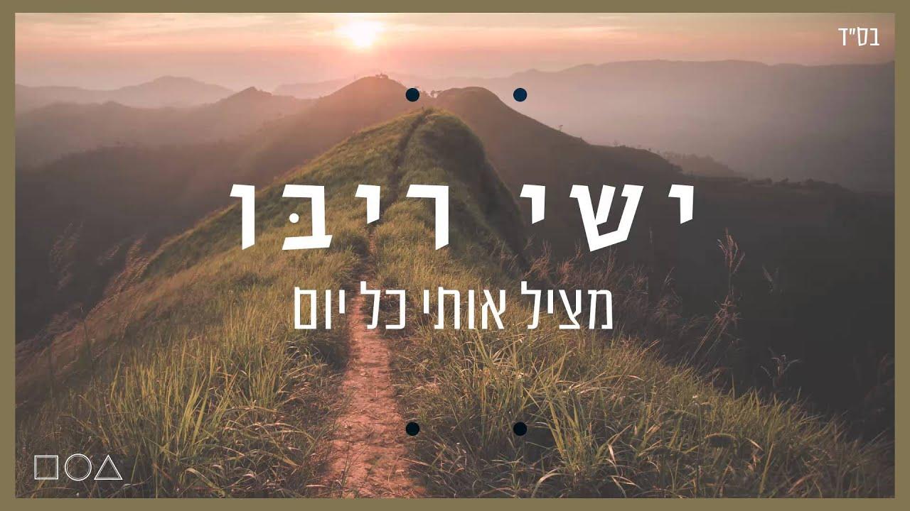 ישי ריבו - מציל אותי כל יום   Ishay Ribo - Matzil Oti Kol Yom
