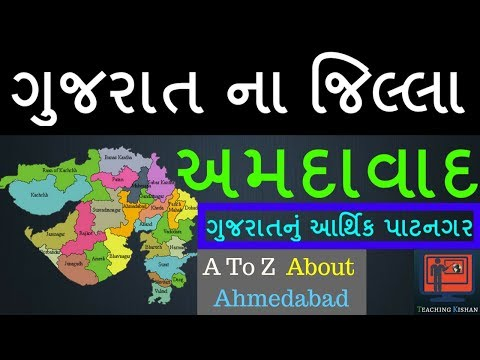 Ahmedabad District | Gujarat Na Jillao | Ahmedabad Jillo For GPSC | Gujarat Na Jilla