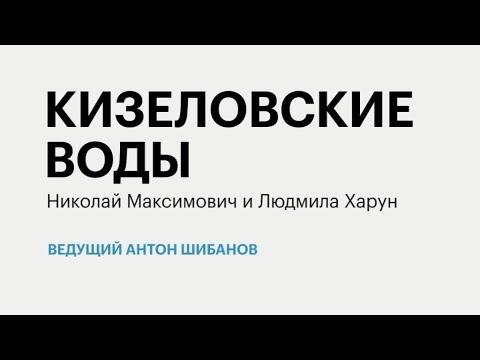РБК-Пермь Итоги 08.07.19  КИЗЕЛОВСКИЕ ВОДЫ.