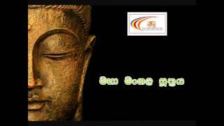 Maha Mangala Sutta - Pali - මහා මංගල සූත්රය