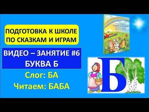 Буква Б - обучающее видео