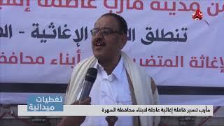 تغطيات مأرب  | تسير قافلة إغاثية عاجلة لابناء محافظة المهرة