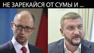 В отношении Яценюка и Петренко НАБУ открыло уголовное производство