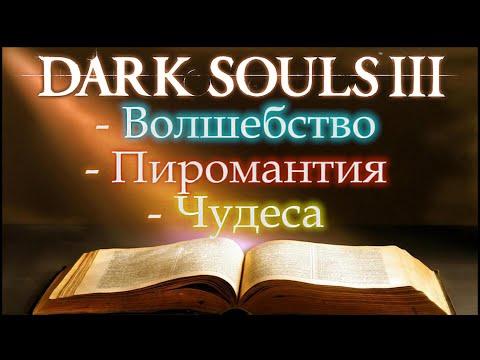 ВСЕ Книги и Свитки Магии в Dark Souls 3 | Волшебство (Чары) Пиромантия Чудеса - Дарк Соулс 3 ГАЙД