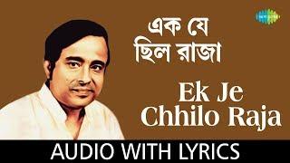 Ek Je Chhilo Raja With Lyrics | Anup Ghoshal, Rabi Ghosh