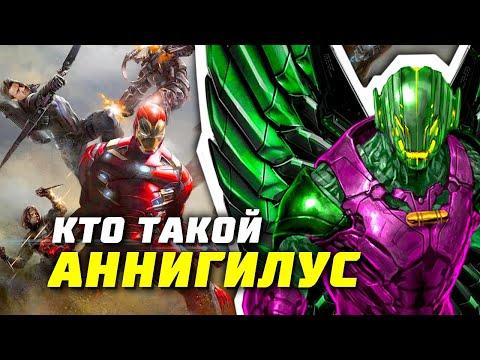Мстители 4 Аннигиляция | Кто такой Аннигилус | Марвел | Трейлер | Война бесконечности | Теории