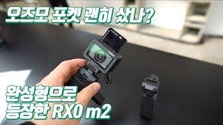 RX0m2 초소형 카메…
