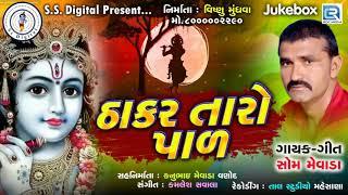 Thakar Taro Pad   Latest Gujarati Dj Song   ઠાકર તારો પાળ   Som Mevada