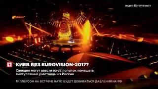 Украину могут отстранить от Евровидения-2017