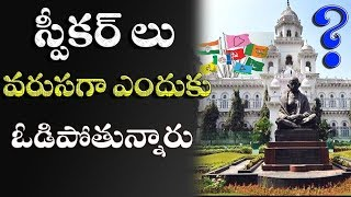 Assembly Speakers of AP And Telangana Are Defeated After Working As Assembly Speakers | Dot News