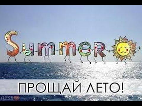 лето закончилось картинка