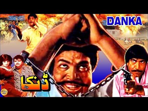 DANKA (1977) - SULTAN RAHI, NEELO & MUSTAFA QURESHI - OFFICIAL FULL MOVIE