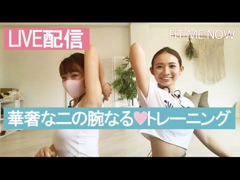 【ライブ】二の腕痩せトレーニング