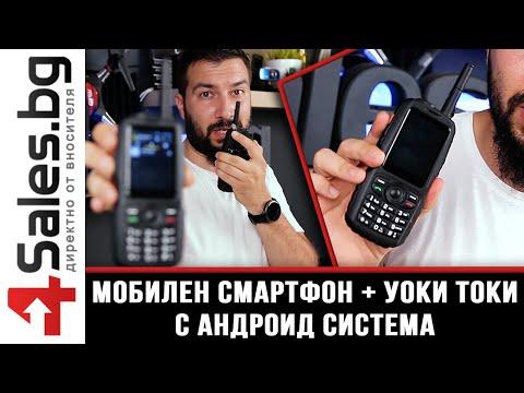 Мобилен смартфон + уоки токи Zello модел А17 - A17 FON 6