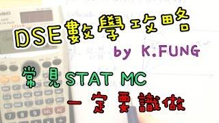 [學生問題#043] 常見STAT MC,一定要識做