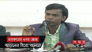 'জনগণ এখন আ.লীগ-বিএনপিকে চায় না, চায় স্বতন্ত্র প্রার্থীকে' | Hero Alom | Somoy TV