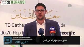 """مصر العربية   إسطنبول تستضيف مؤتمر """"معاً نحرر القدس"""""""