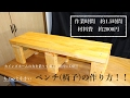 《DIY》ベンチ(イス)の作り方!! カインズホームで木材を切ってもらって楽々DIY